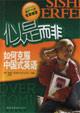 如何克服中国式英语