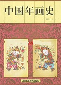 中国年画史