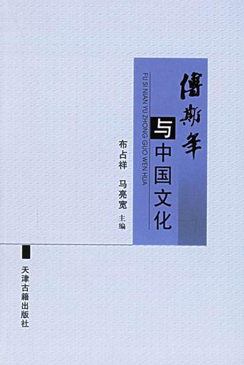 傅斯年与中国文化