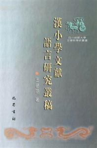汉小学文献语言研究论稿