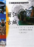 丽江古城-中国世界遗产丛书·图文摄影