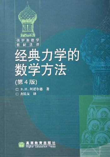 经典力学的数学方法 第4版 俄罗斯数学教材选译