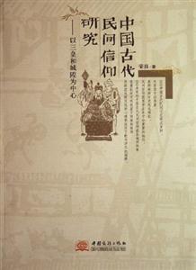中国古代民间信仰研究:以三皇和城隍为中心
