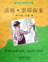 英汉对照世界名著解析――汤姆・索耶探案