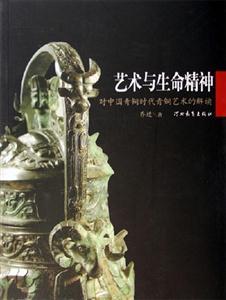 藝術與生命精神-對中國青銅時代青銅藝術的解讀