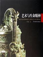 艺术与生命精神-对中国青铜时代青铜艺术的解读