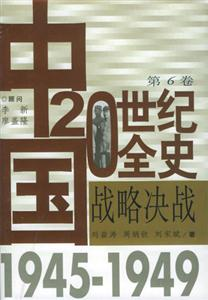 中国20世纪全史(全10卷)