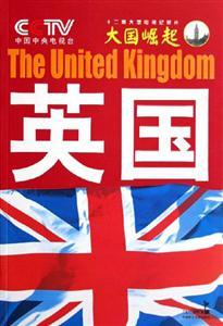 英国-十二集大型电视纪录片大国崛起