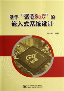 基于聚芯SoC的嵌入式系统设计