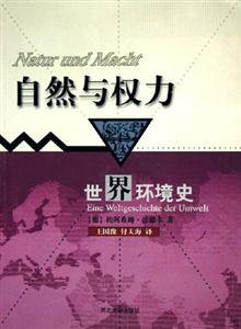自然与权力---世界环境史