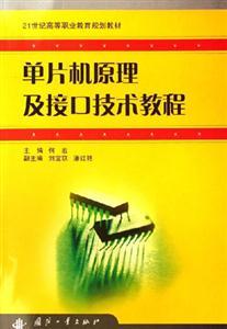 单片机原理及接口技术教程