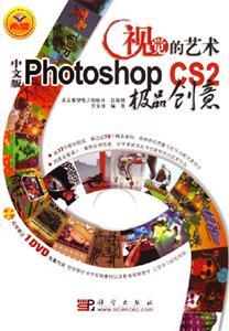 视觉的艺术Photoshop CS2中文版 极品创意