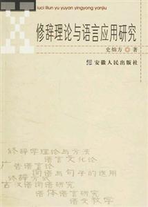 修辞理论与语言应用研究
