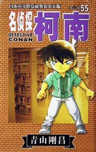 名侦探柯南-(55)(第六辑)