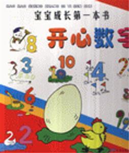 开心数学-宝宝成长第一本书