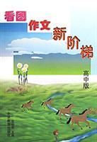 看图作文新阶梯-高中版/张伯华著/北京必修出高中英语3教育图片
