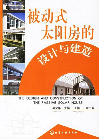 被动式太阳房的设计与建造