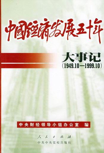 1951年中国经济大事记_中华人民共和国经济管理大事记