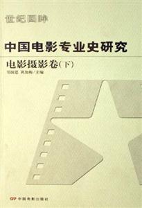 中国电影专业史研究-电影摄影卷(下)