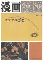 漫��漫�(1910年-1950年世�g相)/重�啬甏�感的老漫��
