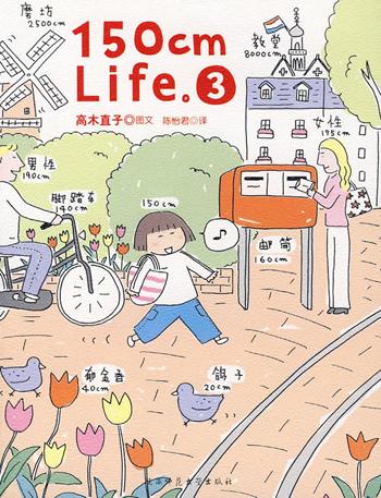 150cm life3(高木直子新作)图片