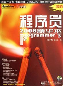程序员2006年精华本(上下)