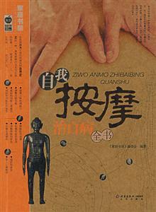 家庭书架(三)-自我按摩治百病全书