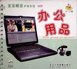 [0-3岁]宝宝概念声像导读(VCD)--办公用品