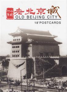 精高明信片-老北京城(18张)
