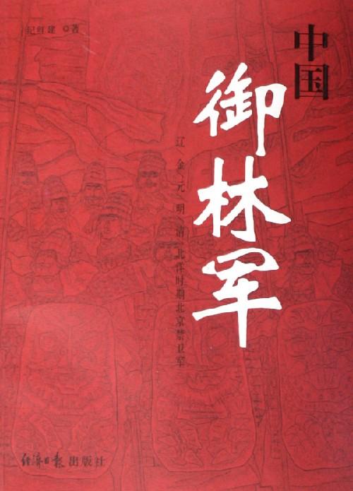 中国御林军-辽金元明清北洋时期北京禁卫军