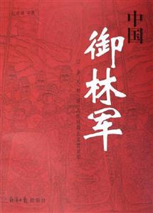 中國御林軍-遼金元明清北洋時期北京禁衛軍