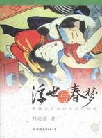 浮世与春梦/中日性学文化现象对比研究刘达临教授力作