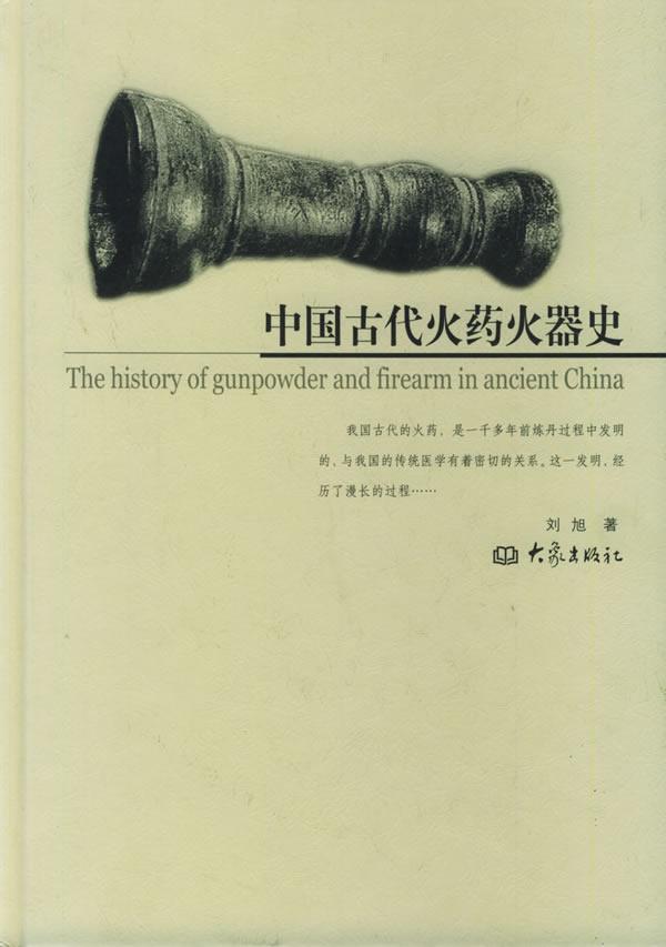 中国古代火药火器史