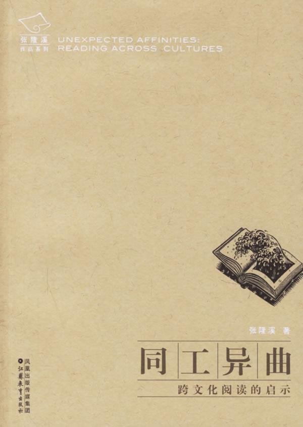 同工异曲:跨文化阅读的启示