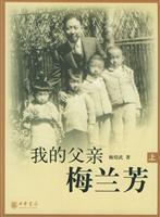 我的父�H梅�m芳(上下)