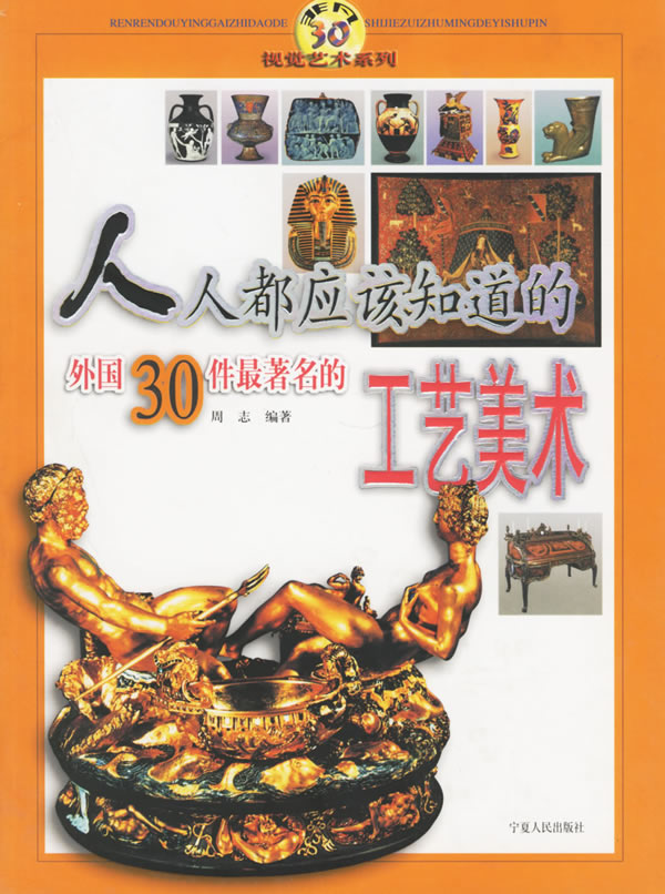 人人都应该知道的外国30幅最著名的工艺美术