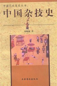 中国杂技史