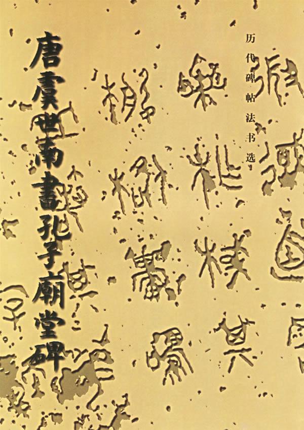 唐虞世南书孔子庙堂碑