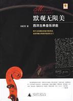 默观无限美:西洋古典音乐讲座