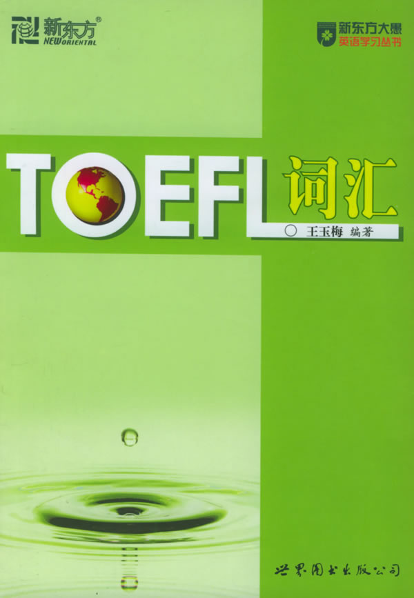 TOEFL词汇