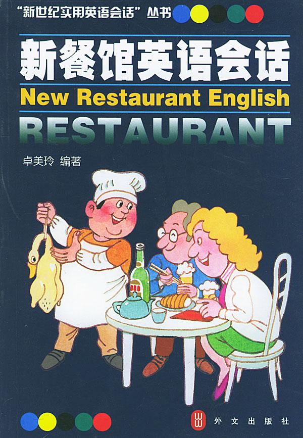 餐厅英语对话_英语对话_英语口语情景对话