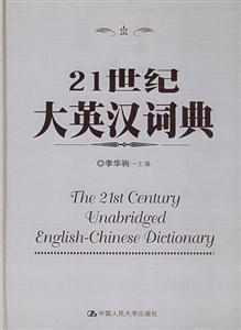 21世纪英汉经济实用词典_21世纪汉英经济实用词典