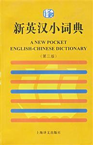 新英汉小词典(第三版)