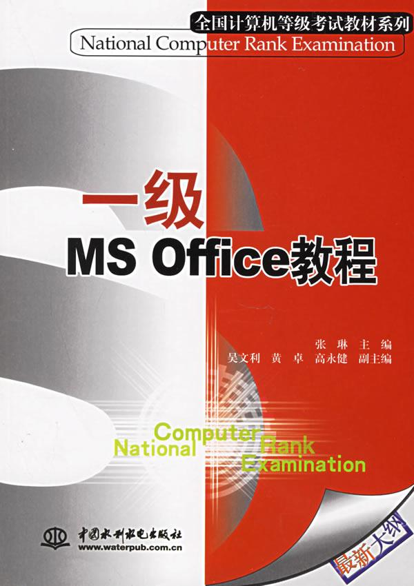一级MS Office教程