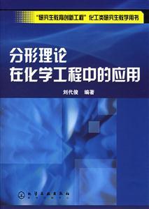 分形理论在化学工程中的应用