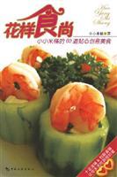 花样食尚:小小米桶的60道贴心创意美食