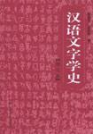 汉语文字学史(增订本)
