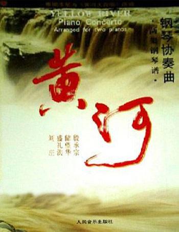 黄河钢琴协奏曲 两架钢琴谱图片