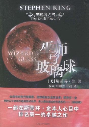 巫师与玻璃球-黑暗塔之四