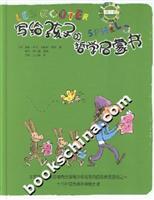 写给孩子的哲学启蒙书·第5卷